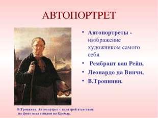 АВТОПОРТРЕТ Автопортреты - изображение художником самого себя Рембрант ван Ре