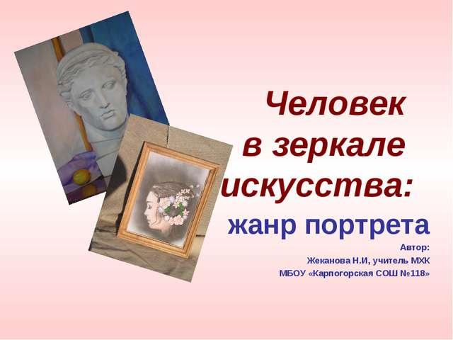 Человек в зеркале искусства: жанр портрета Автор: Жеканова Н.И, учитель МХК М...
