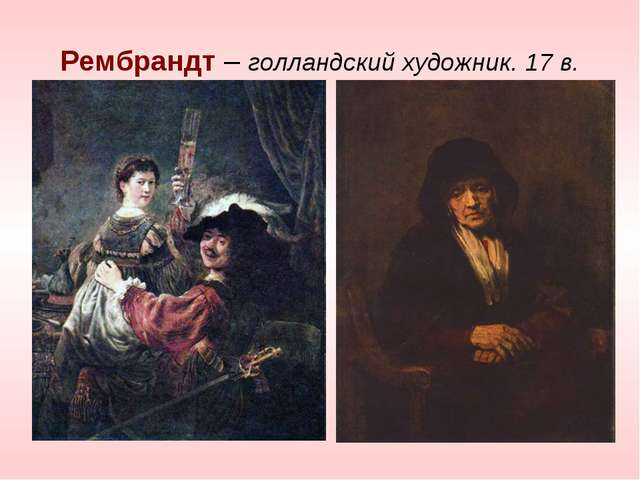 Рембрандт – голландский художник. 17 в.