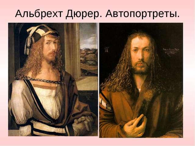 Альбрехт Дюрер. Автопортреты.