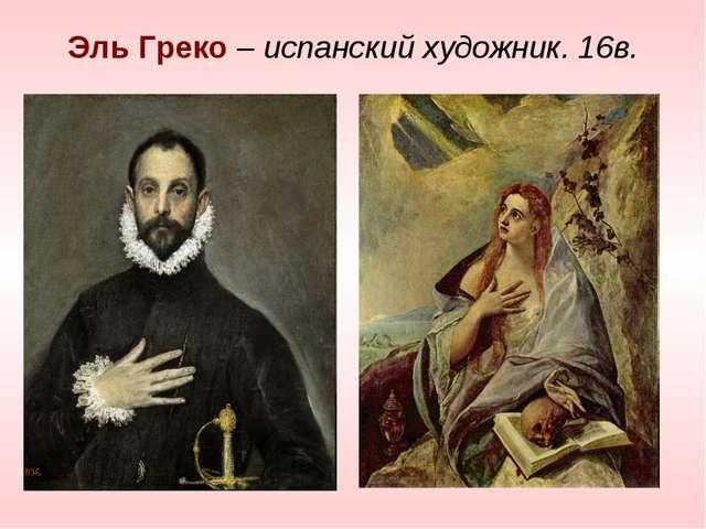 Эль Греко – испанский художник. 16в.