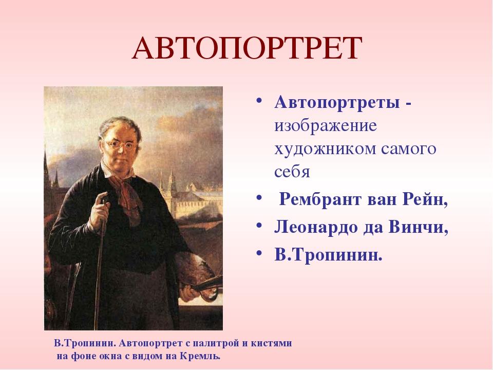 АВТОПОРТРЕТ Автопортреты - изображение художником самого себя Рембрант ван Ре...