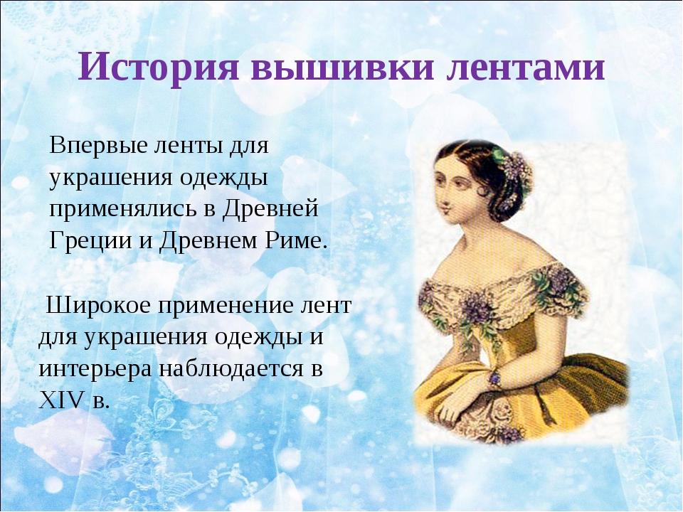 История вышивки лентами Впервые ленты для украшения одежды применялись в Древ...