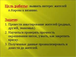 Цель работы: выявить интерес жителей п.Кирова к вязанию. Задачи: 1. Провести