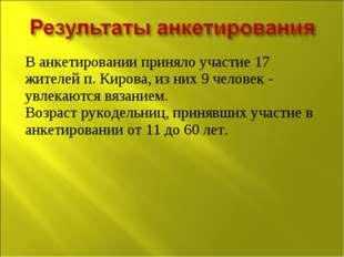 В анкетировании приняло участие 17 жителей п. Кирова, из них 9 человек - увле