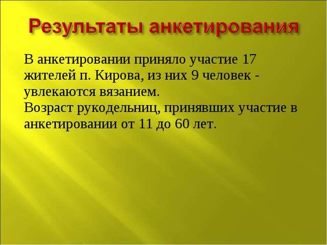 В анкетировании приняло участие 17 жителей п. Кирова, из них 9 человек - увле...