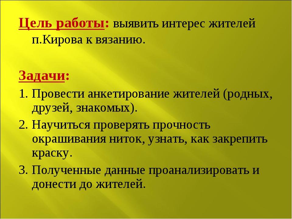 Цель работы: выявить интерес жителей п.Кирова к вязанию. Задачи: 1. Провести...
