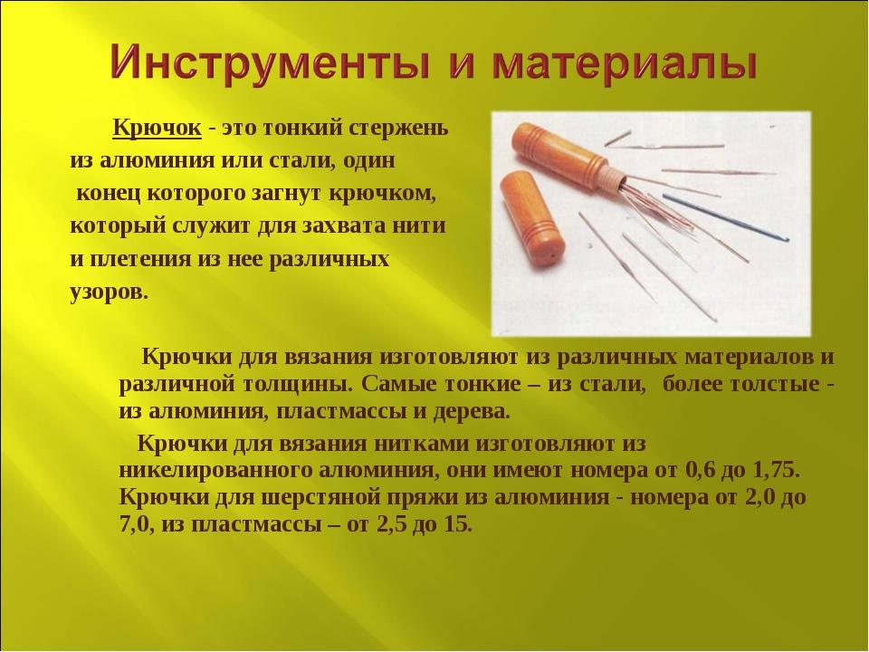 Крючок - это тонкий стержень из алюминия или стали, один конец которого загн...