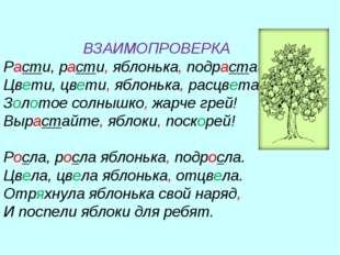 ВЗАИМОПРОВЕРКА Расти, расти, яблонька, подрастай. Цвети, цвети, яблонька, ра