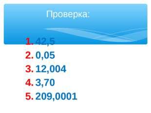 42,5 0,05 12,004 3,70 209,0001 Проверка:
