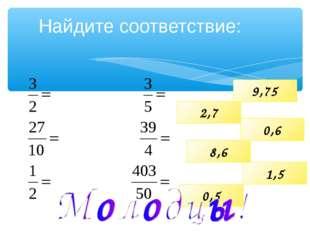 Найдите соответствие: 1,5 2,7 9,75 0,5 0,6 8,6