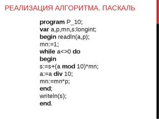 program P_10; var a,p,mn,s:longint; begin readln(a,p); mn:=1; while a0 do beg