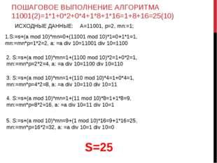 ИСХОДНЫЕ ДАННЫЕ:A=11001, p=2, mn:=1; 1.S:=s+(a mod 10)*mn=0+(11001 mod 10)*1