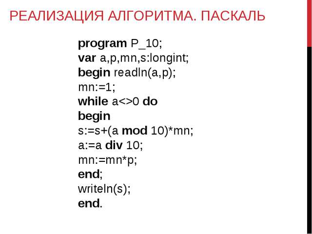 program P_10; var a,p,mn,s:longint; begin readln(a,p); mn:=1; while a0 do beg...