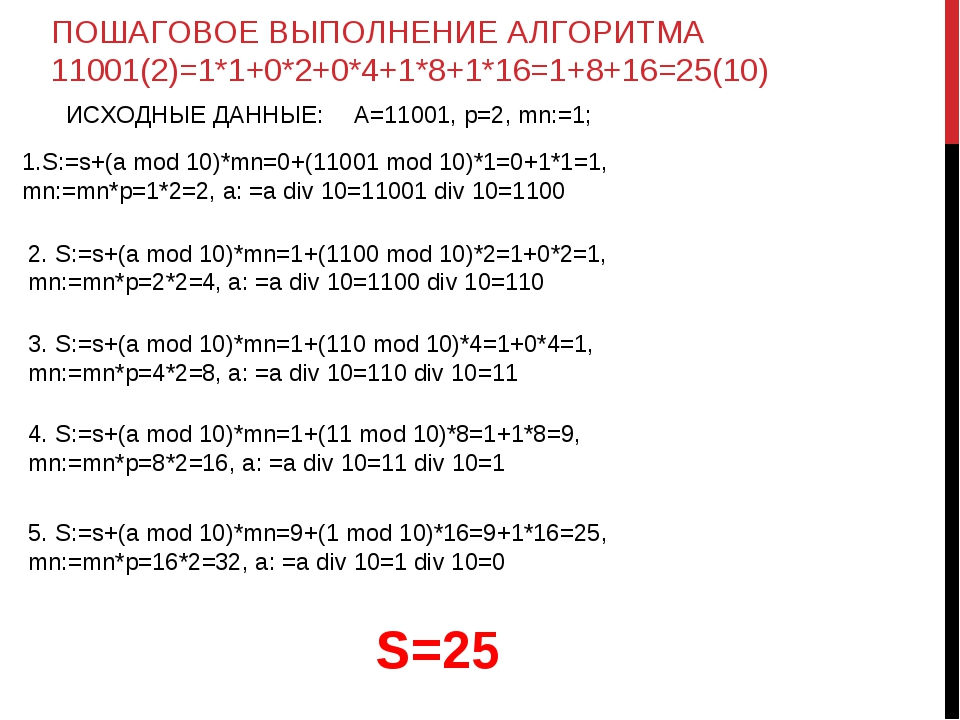 ИСХОДНЫЕ ДАННЫЕ:A=11001, p=2, mn:=1; 1.S:=s+(a mod 10)*mn=0+(11001 mod 10)*1...