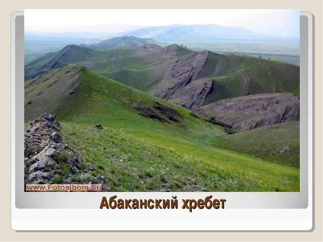 Абаканский хребет