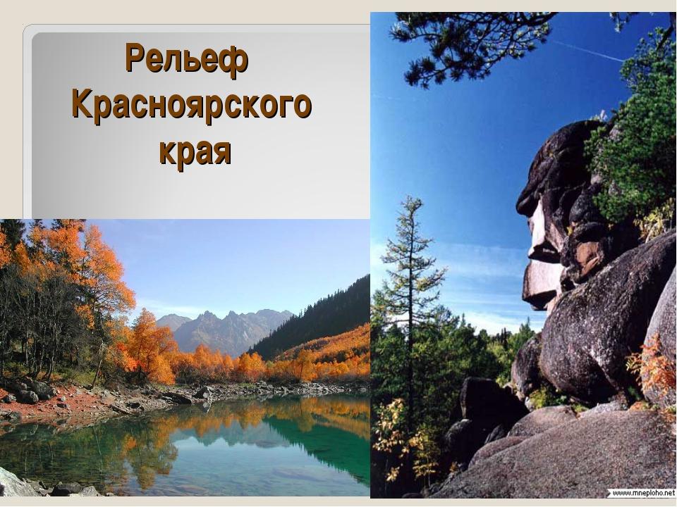 Рельеф Красноярского края