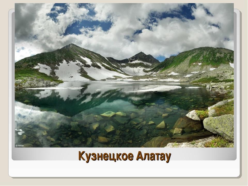 Кузнецкое Алатау