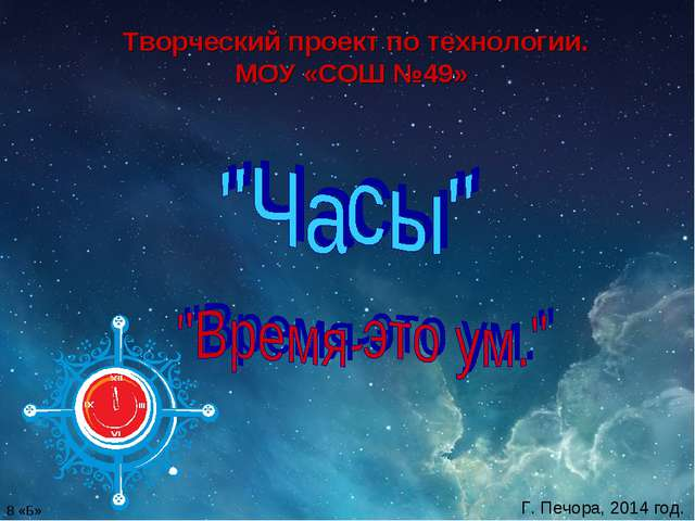 Творческий проект по технологии. МОУ «СОШ №49» Г. Печора, 2014 год. 8 «Б»