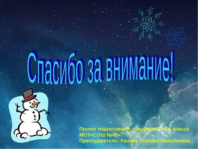 Проект подготовили: учащиеся 8 «Б» класса МОУ«СОШ №49». Преподаватель: Канева...