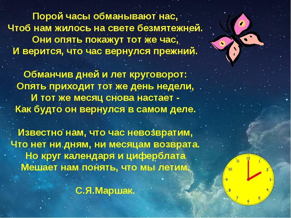 Порой часы обманывают нас, Чтоб нам жилось на свете безмятежней. Они опять по...