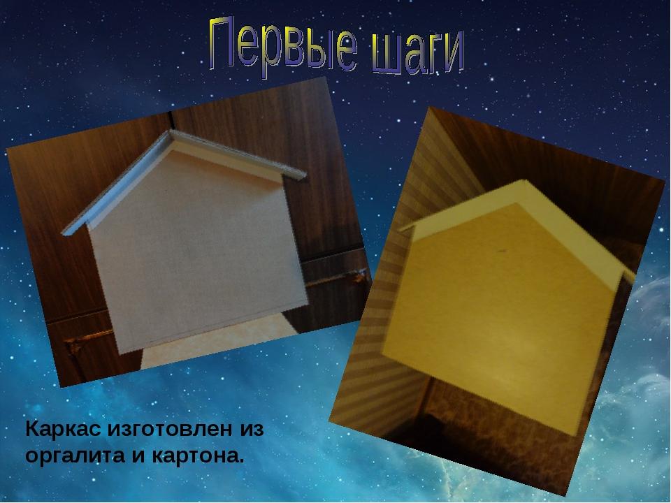 Каркас изготовлен из оргалита и картона.