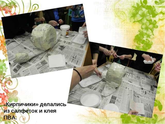 «Кирпичики» делались из салфеток и клея ПВА.