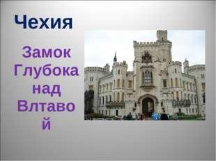 Чехия Замок Глубока над Влтавой