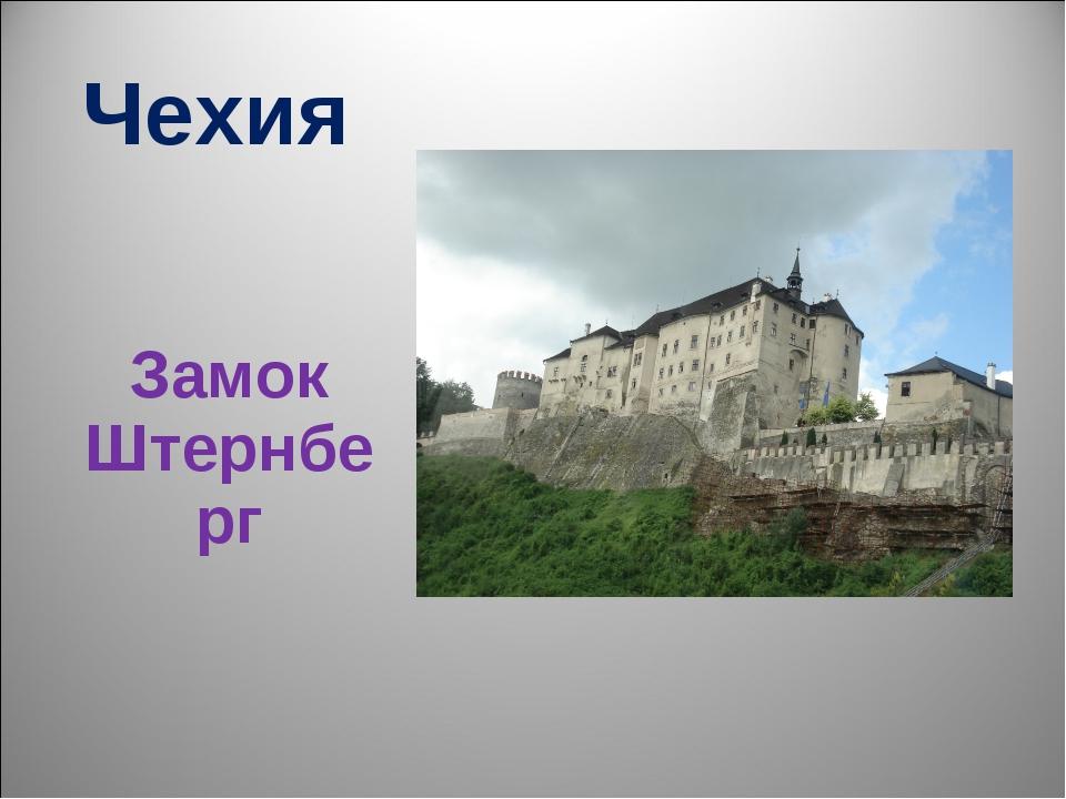Чехия Замок Штернберг