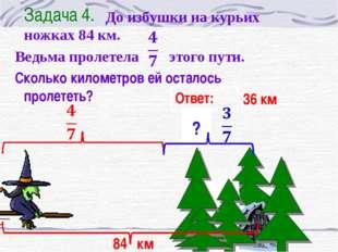 Задача 4. До избушки на курьих ножках 84 км. Ведьма пролетела этого пути. Ско