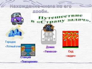 Городок «Устный счет» Станция «Повторения» Сад «задач» Домик «Умников»