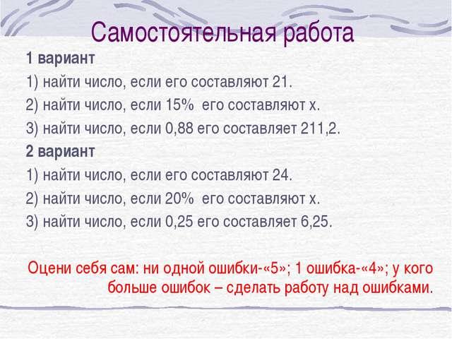 Самостоятельная работа 1 вариант 1) найти число, если его составляют 21. 2) н...