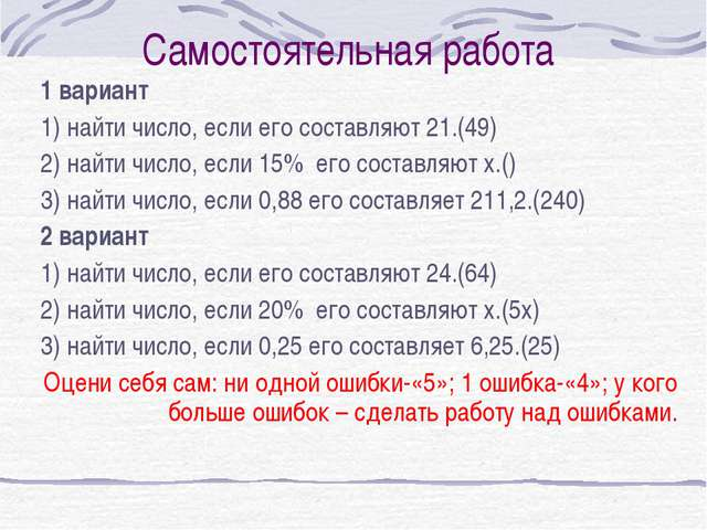 Самостоятельная работа 1 вариант 1) найти число, если его составляют 21.(49)...