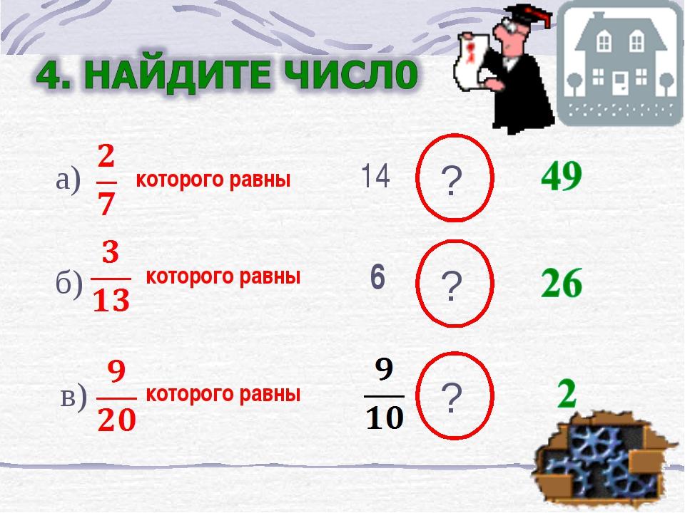 которого равны а) 14 б) в) которого равны 6 которого равны