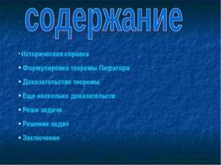 Историческая справка Формулировка теоремы Пифагора Доказательство теоремы Ещ