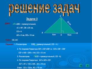 Задача 3 Дано : АВС – прямоугольный,  CD2= CB2 – DB2 CD2 = 400 – 256 = 144, C