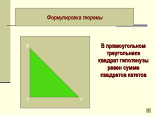 Формулировка теоремы А С В В прямоугольном треугольнике квадрат гипотенузы ра