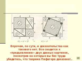 Приведем одно из многочисленных геометрических доказательств теоремы Пифагора