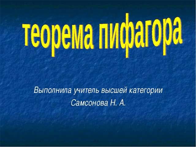 Выполнила учитель высшей категории Самсонова Н. А.