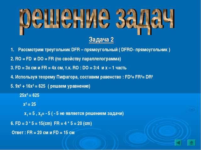 Задача 2 Рассмотрим треугольник DFR – прямоугольный ( DFRO- прямоугольник ) 2...