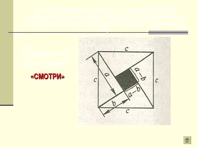 Этот рисунок демонстрирует старинное индийское доказательство теоремы Пифагор...