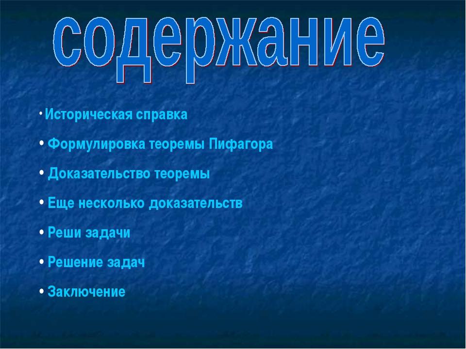 Историческая справка Формулировка теоремы Пифагора Доказательство теоремы Ещ...