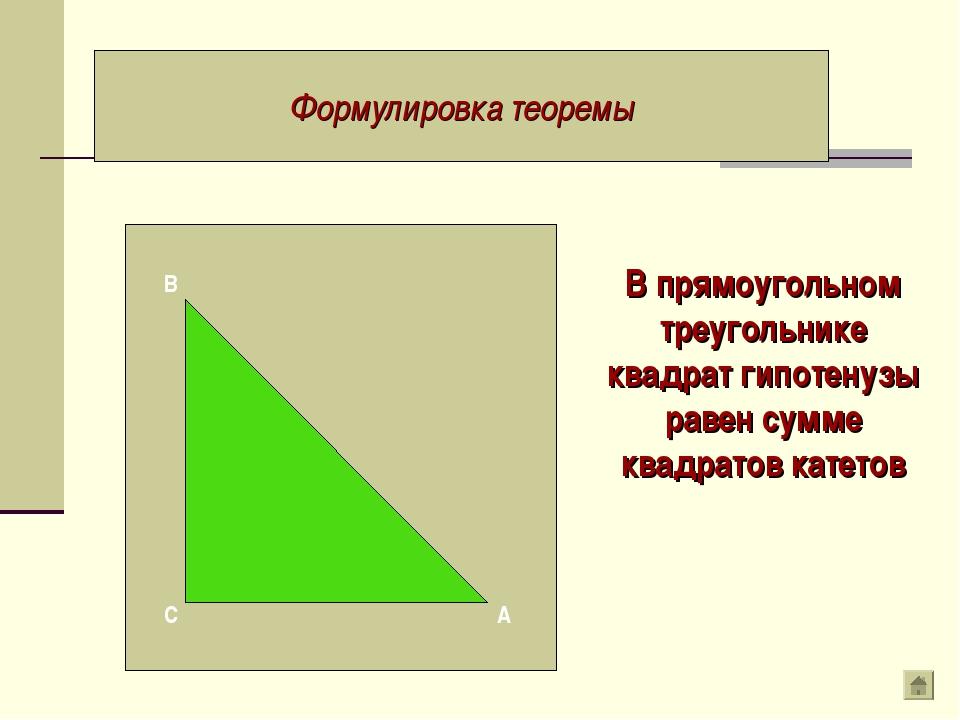 Формулировка теоремы А С В В прямоугольном треугольнике квадрат гипотенузы ра...