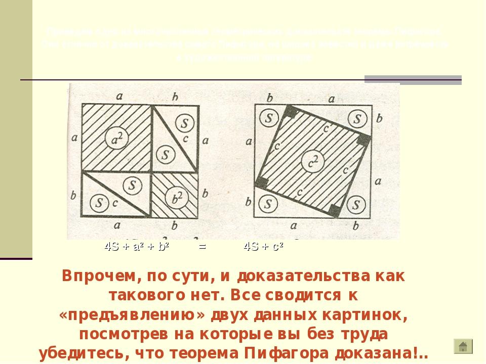 Приведем одно из многочисленных геометрических доказательств теоремы Пифагора...