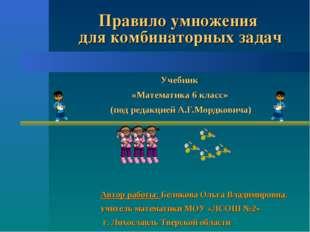 Правило умножения для комбинаторных задач Учебник «Математика 6 класс» (под р