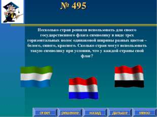 № 495 решение назад дальше ответ меню Несколько стран решили использовать для