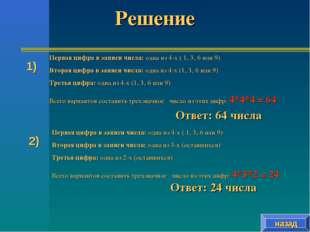 Решение назад Первая цифра в записи числа: одна из 4-х ( 1, 3, 6 или 9) Втора