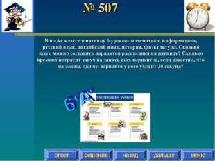 № 507 решение назад дальше ответ меню В 6 «А» классе в пятницу 6 уроков: мате