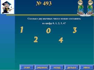 № 493 решение назад дальше ответ меню Сколько двузначных чисел можно составит