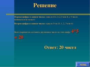Решение назад Первая цифра в записи числа: одна из 4-х (1,2,3 или 4; с 0 числ